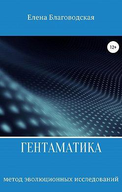 Елена Благоводская - Гентаматика