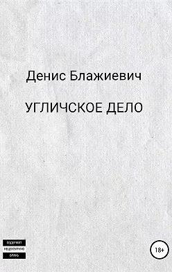 Денис Блажиевич - Угличское дело
