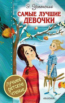 Эдуард Успенский - Самые лучшие девочки (сборник)