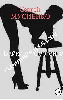 Сергей Мусиенко - Байки от Сергеича. Сборник рассказов