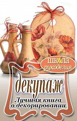 Светлана Ращупкина - Декупаж. Лучшая книга о декорировании