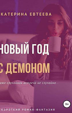 Екатерина Евтеева - Новый год с демоном