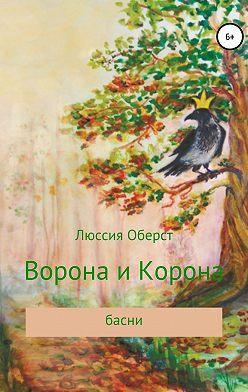 Люссия Оберст - Ворона и Корона