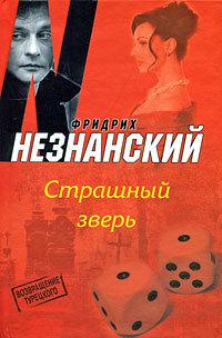 Фридрих Незнанский - Страшный зверь