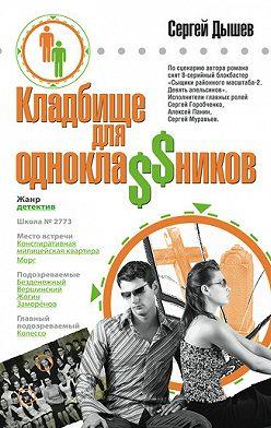 Сергей Дышев - Однокла$$ники играли в убийство