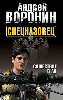 Андрей Воронин - Спецназовец. Сошествие в ад