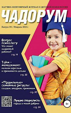 Марина Никонова - Чадорум. Журнал о детской психологии