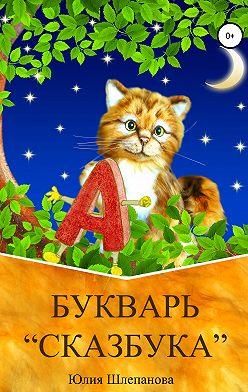 Юлия Шлепанова - Букварь Сказбука