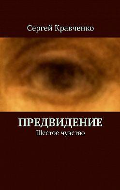 Сергей Кравченко - Предвидение. Шестое чувство