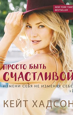 Кейт Хадсон - Просто быть счастливой