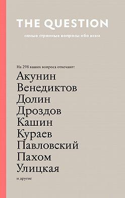 Борис Акунин - The Question. Самые странные вопросы обо всем