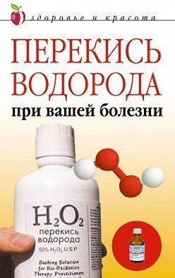 Линиза Жалпанова - Перекись водорода при вашей болезни