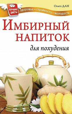 Ольга Дан - Имбирный напиток для похудения