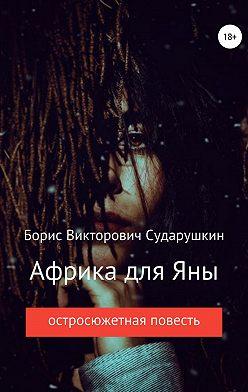 Борис Сударушкин - Африка для Яны