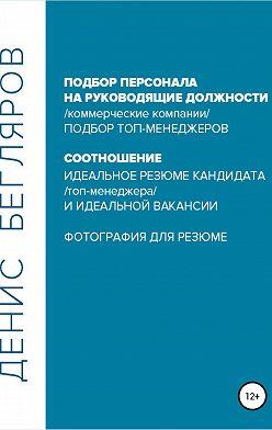 Денис Бегляров - Подбор персонала на руководящие должности…