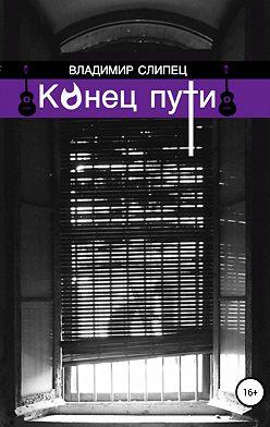Владимир Слипец - Конец пути