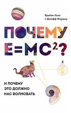 Брайан Кокс - Почему Е=mc²? И почему это должно нас волновать