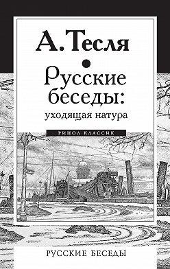 Андрей Тесля - Русские беседы: уходящая натура
