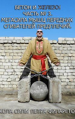 Петр Филаретов - Мегасила мышц передних сгибателей предплечий