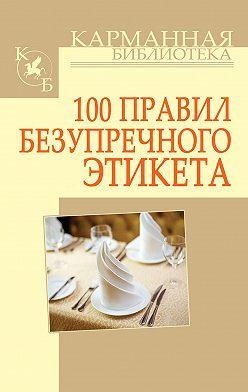 Игорь Кузнецов - 100 правил безупречного этикета