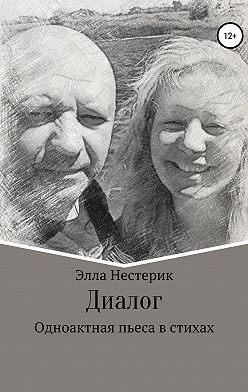 Элла Нестерик - Диалог