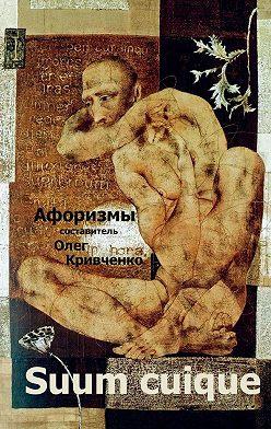 Олег Кривченко - Suum cuique