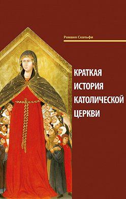 Романо Скальфи - Краткая история Католической Церкви