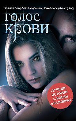 Алекс ТекилаZZ - Голос крови (сборник)