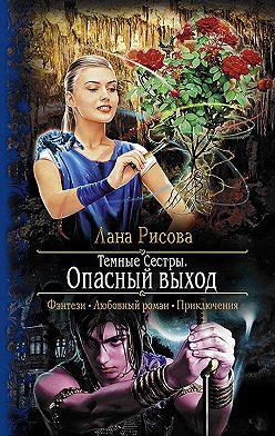 Лана Рисова - Темные сестры. Опасный Выход