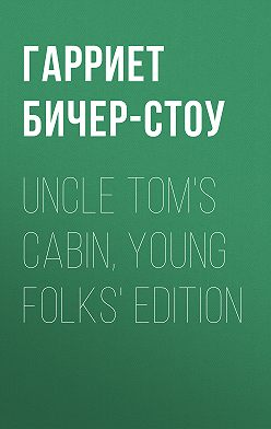 Гарриет Бичер-Стоу - Uncle Tom's Cabin, Young Folks' Edition