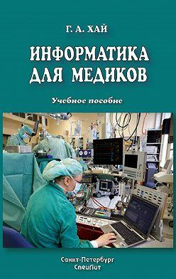 Григорий Хай - Информатика для медиков