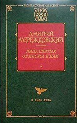 Дмитрий Мережковский - Павел. Августин