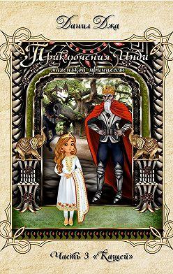 Данил Джа - ПриключенияИнди, маленькой принцессы. Часть 3 «Кащей»