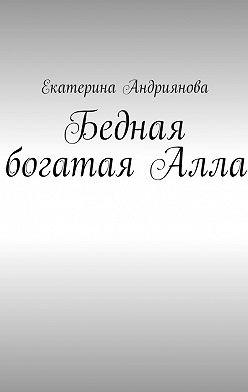 Екатерина Андриянова - Бедная богатаяАлла