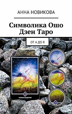 Анна Новикова - Символика Ошо ДзенТаро. ОтАдоЯ