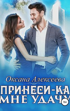 Оксана Алексеева - Принеси мне удачу