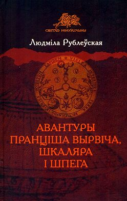 Людміла Рублеўская - Авантуры Пранціша Вырвіча, шкаляра і шпега