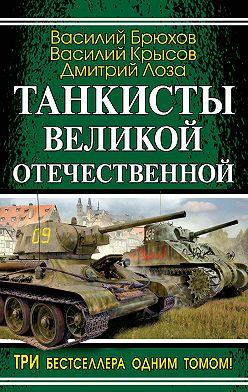 Дмитрий Лоза - Танкисты Великой Отечественной (сборник)