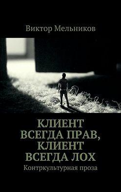 Виктор Мельников - Клиент всегда прав, клиент всегдалох