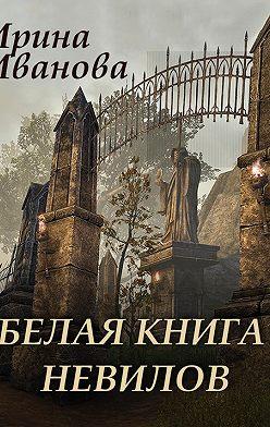 Ирина Иванова - Белая книга Невилов