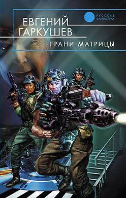 Евгений Гаркушев - Грани матрицы