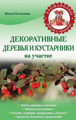Юлия Потапова - Декоративные деревья и кустарники на участке