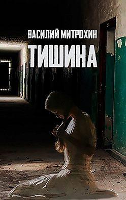 Василий Митрохин - Тишина. Книга первая