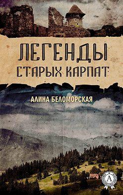 Алина Беломорская - Легенды старых Карпат