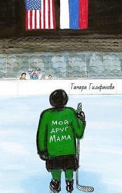 Тамара Гильфанова - Мой другмама