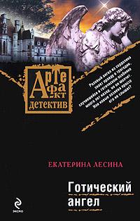 Екатерина Лесина - Готический ангел