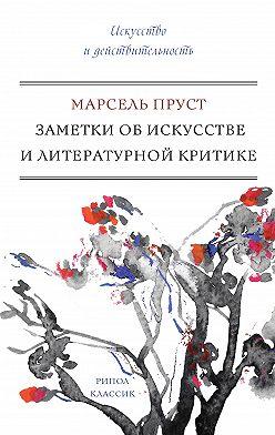 Марсель Пруст - Заметки об искусстве и литературной критике
