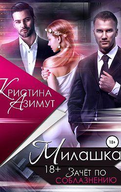 Кристина Азимут - Милашка. Зачёт по соблазнению