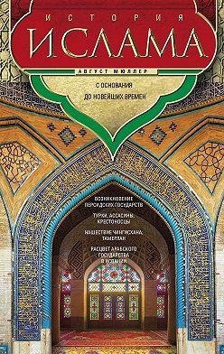 Август Мюллер - История ислама. Т. 3, 4. С основания до новейших времен