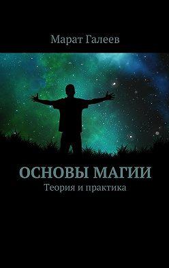 Марат Галеев - Основы магии. Теория ипрактика